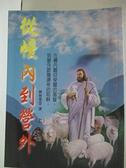 【書寶二手書T1/宗教_HO2】從幔內到營外(上)_基督教_林曾秀芬