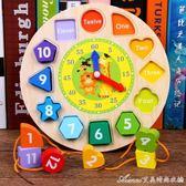 男女孩寶寶拼圖拼裝認知積木 幼兒童早教益智力玩具0-1-2-3周歲半艾美時尚衣櫥