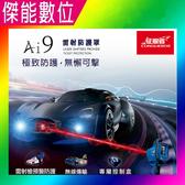 【原廠公司貨】征服者 Ai9 雷射防護罩 體積最小 高工 L D 預警防護 無線傳輸 更新升級