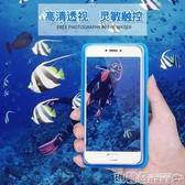 手機防水袋 手機防水袋潛水套觸屏華為oppo/vivo通用蘋果手機防水殼游泳拍照  瑪麗蘇