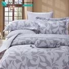 LUST生活寢具【奧地利天絲-和味】100%天絲、雙人6尺床包/枕套/舖棉被套組  TENCEL 萊賽爾纖維