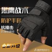 R4特種兵戰術黑鷹半指手套戶外運動摩托車騎行健身防滑登山手套男 交換禮物