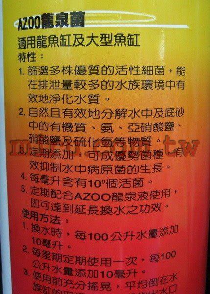 【西高地水族坊】AZOO 龍泉菌(500ml)