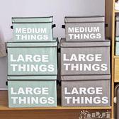 帶蓋折疊收納箱 家用棉帆布衣服儲物箱 創意兒童玩具收納盒整理箱  奇思妙想屋