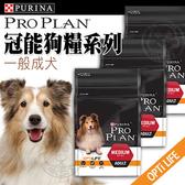 📣此商品48小時內快速出貨🚀》冠能 Pro Plan》一般成犬雞肉活力配方-2.5kg