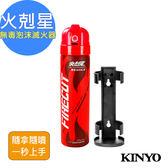 【KINYO】火剋星隨身型無毒環保泡沫滅火器(EX-006)-家用/車用