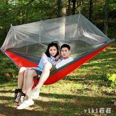 吊床 蚊帳吊床戶外單人雙人降落傘布輕防蚊網狀吊床野營空中帳篷 CP5589【VIKI菈菈】