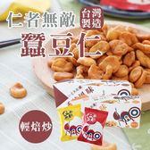 台灣 仁者無敵 蠶豆仁 (12包/盒) 198g 蟹黃蠶豆仁 香辣蠶豆仁 蠶豆 堅果 零嘴 下酒菜