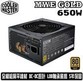 [地瓜球@] Cooler Master MWE GOLD 650W 全模組 電源供應器 80 PLUS 金牌