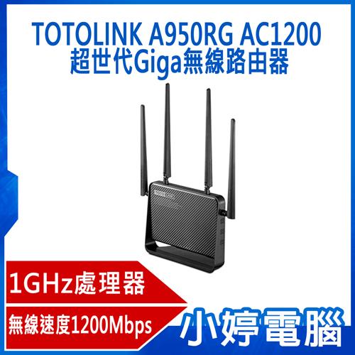 【免運+3期零利率】全新 TOTOLINK A950RG AC1200 超世代Giga無線路由器