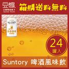 【箱購免運】日本飲料 SUNTORY ALL-FREE麥芽啤酒風味飲料(無酒精)(24罐入)