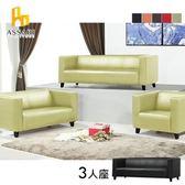ASSARI-(綠)安東尼簡約三人皮沙發