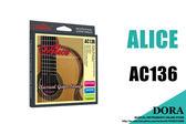 【小叮噹的店】全新 ALICE AC136 古典吉他弦 高級尼龍弦 紙盒裝 水晶尼龍光弦  鍍銀銅