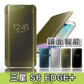 E68精品館 三星 S6 edge plus 5.7 吋 鏡面智能皮套 透視保護殼 休眠喚醒 原廠型 硬殼 手機殼 保護套 G928