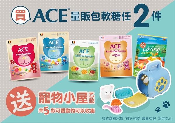 ACE無糖Q軟糖量販包(240G/袋) 199元 (2包贈寵物小屋乙款-款式隨機出)