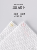 一次性洗臉巾女面巾純棉縮壓擦臉毛巾抽取式棉柔巾 樂活生活館