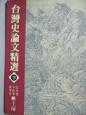 【書寶二手書T5/歷史_KJF】台灣史論文精選(下)_李筱峰