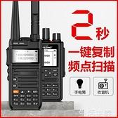 對講機 一鍵自動對頻調頻全頻段對講手持機雙頻雙守大功率手電筒收音對講 生活主義