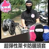 ✿現貨 快速出貨✿【小麥購物】超彈性萊卡防曬頭套 防曬頭套  防風面罩 彈性蒙面頭套【G040】