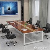 會議桌長桌簡約現代職員辦公桌工作台長方形桌子員工洽談培訓桌多色小屋igo