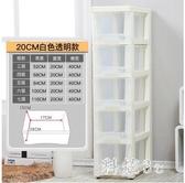 20-25cm寬夾縫收納柜窄邊衛生間收納縫隙柜置物架廚房浴室儲物柜 aj6714『科炫3C』