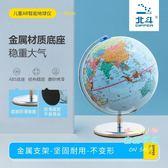 地球儀 兒童地球儀ar學生用3d立體大小號智慧語音擺件玩具教學版T