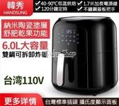 【新品上市】納米陶瓷鍋 韓秀液晶觸控氣炸鍋 氣炸鍋 雙 花樣年華