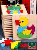 4個裝 兒童木質拼圖立體早教益智力動腦男女孩拼圖玩具【福喜行】
