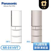[Panasonic 國際牌]411公升 五門變頻冰箱-香檳金/晶鑽白 NR-E414VT