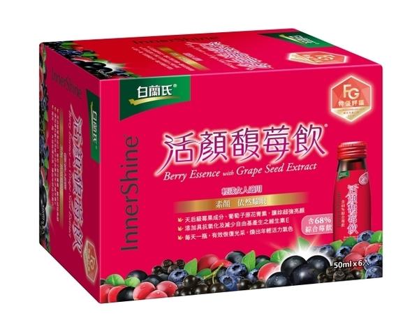 白蘭氏活顏馥莓飲6瓶裝