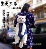 寵物雙肩胸前包貓咪狗狗透氣便攜包博美外出四腳背包貓包背貓袋子MBS「時尚彩虹屋」