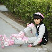 可調直排輪男女孩滑冰旱冰鞋溜冰鞋兒童全套裝3-5-6-8-10歲初學者YXS『小宅妮時尚』