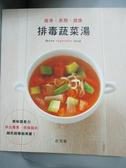【書寶二手書T3/養生_XER】瘦身美顏健康-排毒蔬菜湯_莊司泉