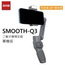 ( 搶先預購中) 送讀卡機 清潔組 智雲 ZHIYUN SMOOTH-Q3 三軸手機穩定器 單機版 補光燈設計 公司貨