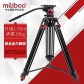 MILIBOO米泊602A 專業攝影攝像機三腳架單反液壓阻尼索尼會議影視 酷男精品館