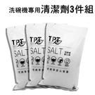 友善環保海鹽萃取TPT軟化鹽*3包 - 洗碗機專用