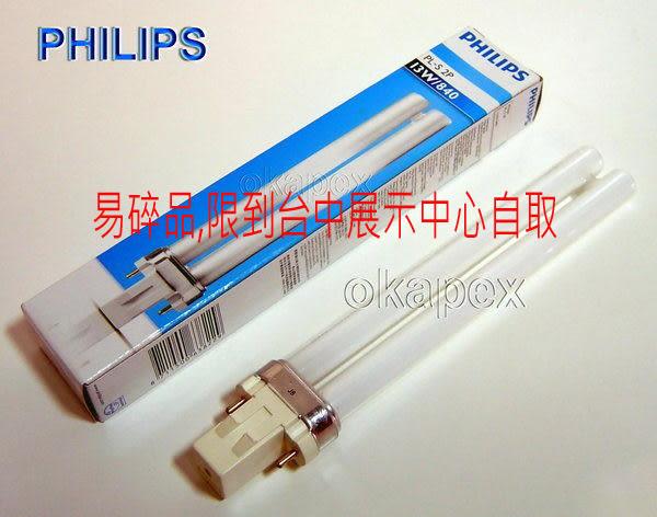 【燈王的店】飛利浦 PL 13W 省電燈管(易碎品需自取) ☆ PL13W