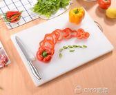 鑽板塑料菜板加厚家用氈蒸板釘板切菜廚房igo ciyo黛雅