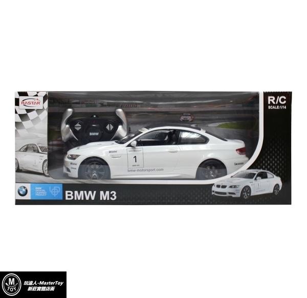 BMW M3 遙控車 1:14 公司貨 x 玩達人
