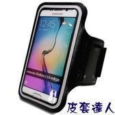 ★皮套達人★ HTC M9/ Samsung S6 Edge 智慧手機專用運動臂套  (郵寄免運)