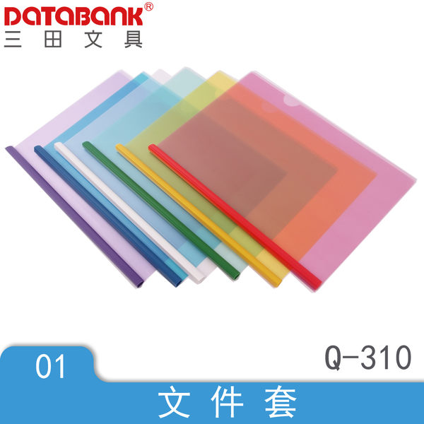 彩色系列 12個/包(Q-310桿) 學生作業 學期報告 商品型錄 資料夾 實用多功能夾子 資料夾 DATABANK