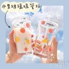 吸管玻璃杯小清新可愛學生水杯子創意個性潮流軟妹少女咖啡 【快速出貨】