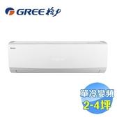 格力 GREE 精品型 單冷變頻一對一分離式冷氣 GSDP-23CO / GSDP-23CI