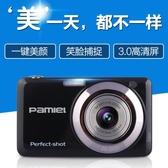 DC-Z3數碼相機 8倍光學變焦 家用旅遊便攜 YXS交換禮物
