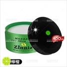 台灣百日草油性按摩霜-400mL(檸檬/綠)適合乾性肌[57528]沙貨