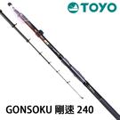 漁拓釣具 TOYO GONSOKU 剛速 240cm (小繼竿)
