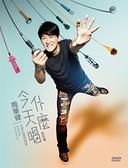 【停看聽音響唱片】【DVD】周華健:今天唱什麼世界巡迴演唱會台北場