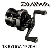 漁拓釣具 DAIWA RYOGA 1520HL (兩軸捲線器)