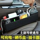 汽車夾縫收納盒座椅位縫隙塞儲物盒多功能通用車載置物盒車內用品