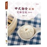 中式麵食乙丙級完勝密技(發麵類)